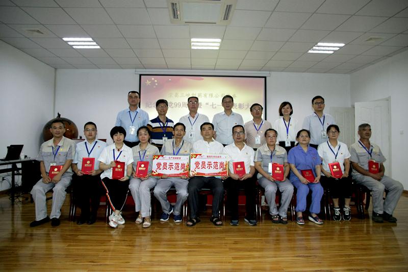 08-受表彰的五星共产党员、党员示范岗代表合影_副本.jpg
