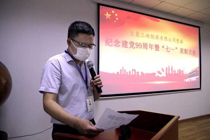 04-党委委员丁强宣读表彰决定_副本.jpg